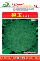 碧玉花椰菜